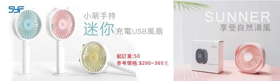 USB風扇