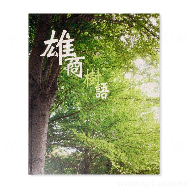 書籍印刷-校刊專刊-出版刊物製作